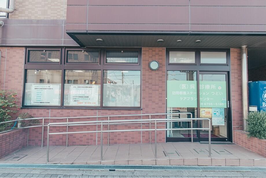 呉診療所ケアプランセンター