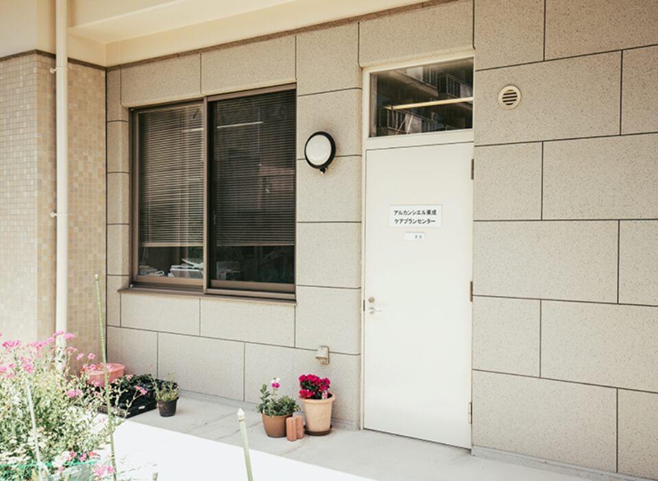 アルカンシエル東成ケアプランセンター