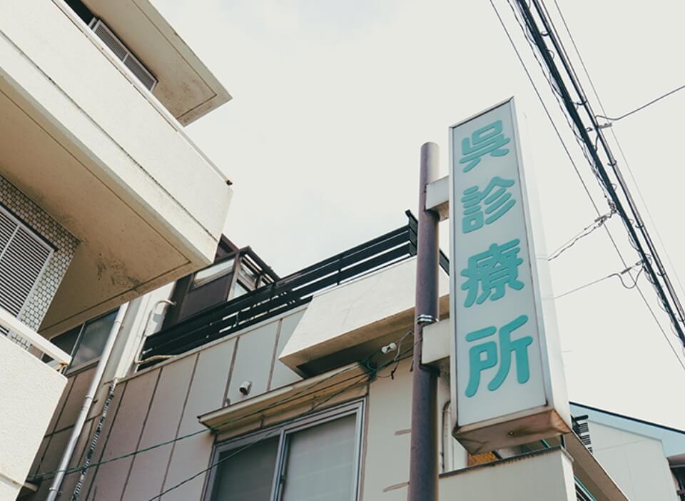 医療法人呉診療所