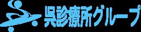 呉診療所グループ