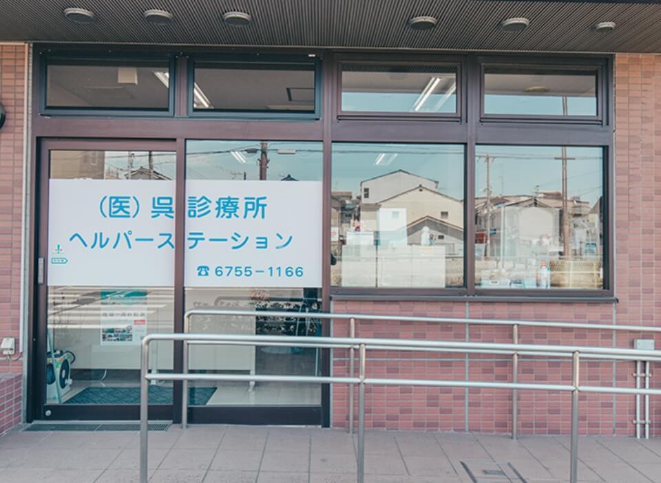 呉診療所ヘルパーステーション